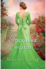 Греховна в сатен - Кн.3 Най-редките цветя