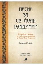 Песни за св. Йоан Владимир