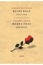 Моята роза (двуезично издание)