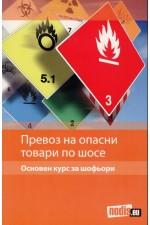 Превоз на опасни товари по шосе. Основен курс за шофьори