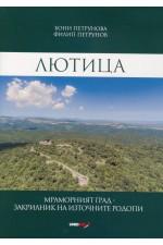 Лютица. Мраморният град - закрилник на Източните Родопи