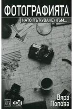 Фотографията като път(уване) към...
