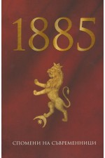 1885. Спомени на съвременници