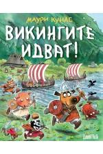 Викингите идват! - твърда корица