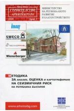 Методикa за анализ, оценка и картографиране на сеизмичния риск на Република България