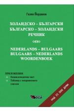 Холандско-български/ Българско-холандски речник