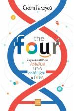 The Four: скритата ДНК на Епъл, Амазон, Фейсбук и Гугъл