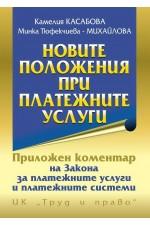 Новите положения при платежните услуги. Приложен коментар към Закона за платежните услуги и платежните системи