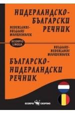 Нидерландско-български/ Българско-нидерландски речник