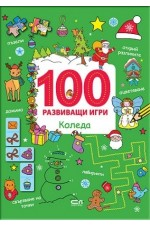 100 развиващи игри: Коледа