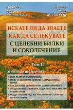 Искате ли да знаете как да се лекувате с целебни билки и соколечение Т.2