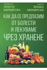 Как да се предпазим от болести и лекуваме чрез хранене