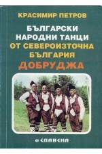 Български народни танци от Североизточна България - Добруджа