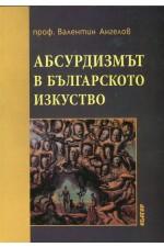 Абсурдизмът в българското изкуство