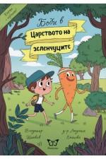 Боби в Царството на зеленчуците + Карти с героите