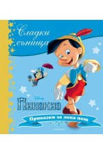 Сладки сънища: Пинокио