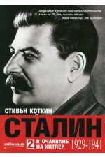 Сталин: В очакване на Хитлер (1929-1941)
