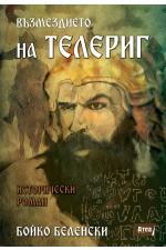 Възмездието на Телериг. Исторически роман
