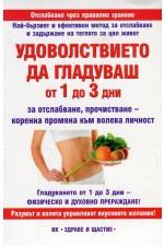 Удоволствието да гладуваш от 1 до 3 дни