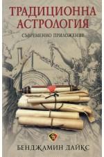 Традиционна астрология. Съвременно приложение
