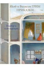 Якоб и Вилхелм Грим: Приказки