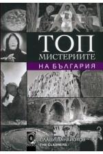 Топ мистериите на България Автор: Слави Панайотов 3 мнения  ИздателОз books
