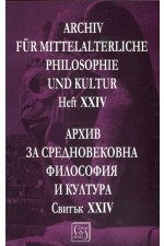 Архив за средновековна философия и култура. Свитък XXIV Автор: 0 мнения  ИздателИзток-Запад