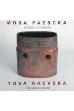 Йова Раевска. Гласът на глината