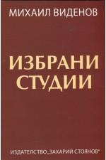 Избрани студии
