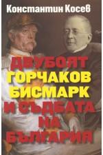 Двубоят Горчаков - Бисмарк и съдбата на България