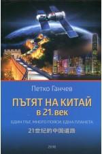 Пътят на Китай в 21. век