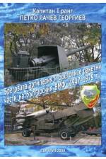 Бреговата артилерия и бреговите ракетни части на българския ВМФ (1947-1979 г.)