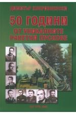 50 години от уникалните ракетни пускове