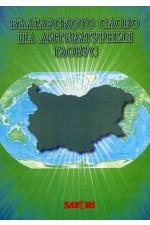 Българското слово на литературния глобус