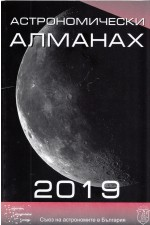 Астрономически алманах 2019