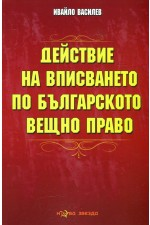 Действие на вписването по българското вещно право