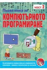 Първа книга за компютърното програмиране Ч.2