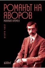 Романът на Яворов Т.2/твърда корица