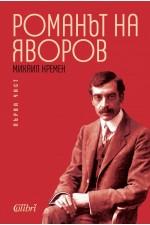 Романът на Яворов Т.1/мека корица