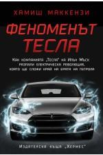 Феноменът Тесла