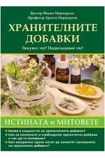 Хранителните добавки - истините и митовете