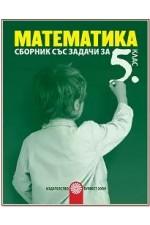 Сборник със задачи по математика за 5. клас