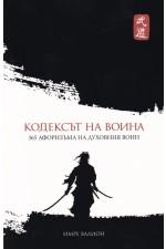 Кодексът на Воина. 365 афоризма на духовния воин