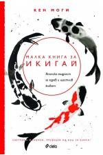 Малка книга за Икигай. Японска мъдрост за здрав и щастлив живот