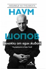 Наум Шопов. Бележки от един живот
