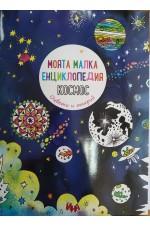 Моята малка енциклопедия космос Оцвети и открий