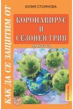 Как да се защитим от Коронавирус и сезонен грип SARS-CoV-2