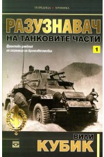 Разузнавач на танковите части Кн.1 (Фронтови дневник)