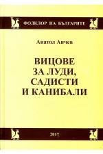 Вицове за луди, садисти и канибали (Фолклор на българите)