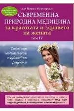 Съвременна природна медицина за красотата и здравето на жената - том 4